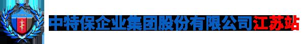 中特保(江苏)国际安保股份有限公司