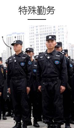 江苏保安公司加盟